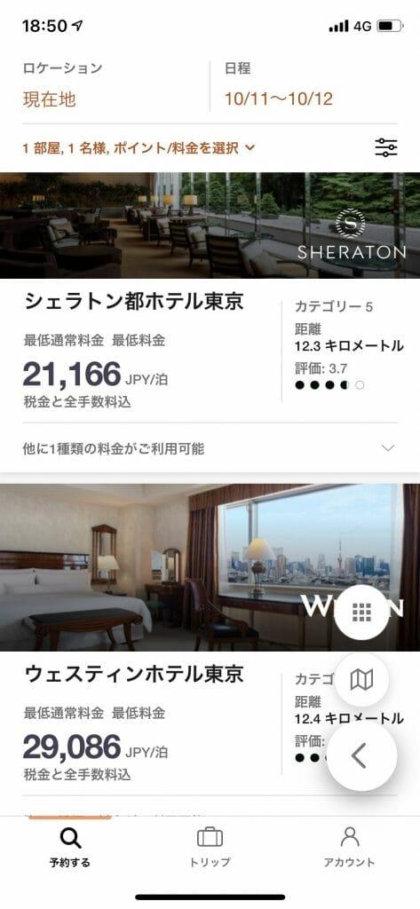 東京のホテル比較