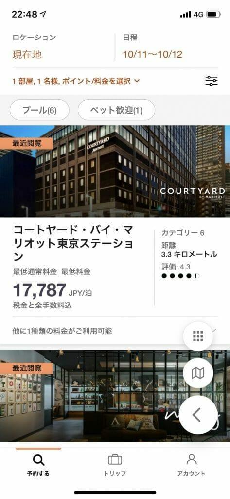 宿泊費の比較
