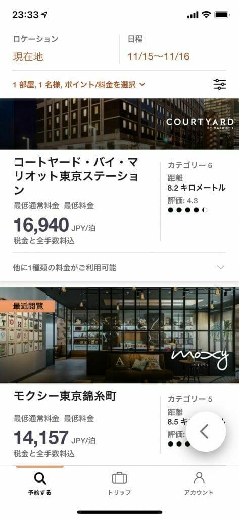 東京都のホテル
