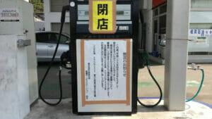 閉店するガソリンスタンド
