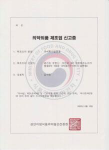 韓国食品医薬品安全庁の認証