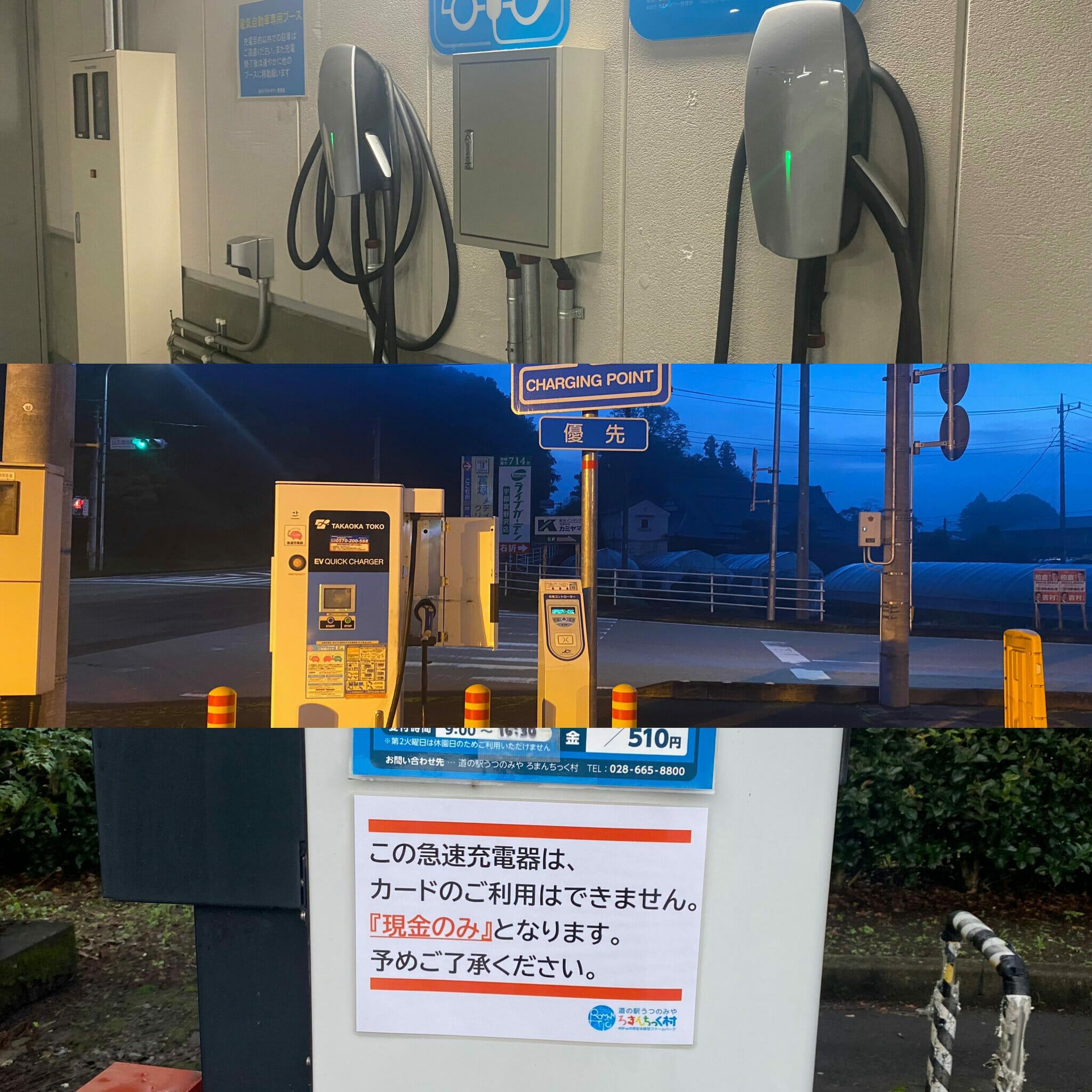 オワコンな日本の充電インフラ