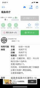 福島県庁の充電器